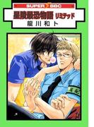 星陵最恐物語 リミテッド(スーパービーボーイコミックス)