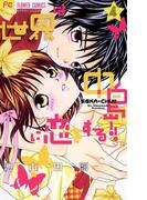 世界は中島に恋をする!! 4(フラワーコミックス)