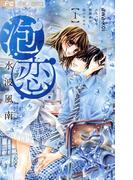 泡恋 1(フラワーコミックス)