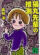 猫丸先輩の推測(講談社文庫)