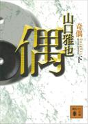 奇偶(下)(講談社文庫)