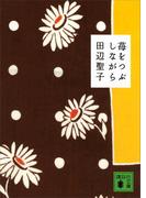 苺をつぶしながら(講談社文庫)