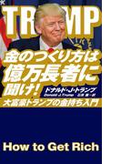 【期間限定価格】金のつくり方は億万長者に聞け!大富豪トランプの金持ち入門(扶桑社BOOKS)