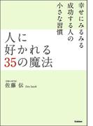 【期間限定価格】人に好かれる35の魔法