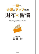 【期間限定価格】財布の習慣