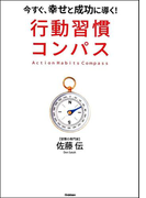 【期間限定価格】行動習慣コンパス