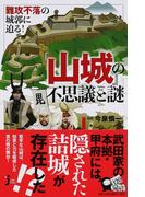 難攻不落の城郭に迫る!『山城』の不思議と謎