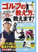 ゴルフの教え方、教えます!