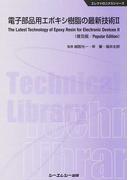 電子部品用エポキシ樹脂の最新技術 普及版 2 (エレクトロニクスシリーズ)(エレクトロニクスシリーズ)