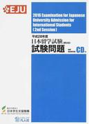 日本留学試験試験問題 平成28年度第2回