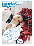 [無料]honto+(ホントプラス)vol.41 2017年1月号