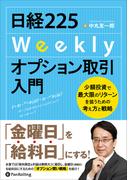 日経225Weeklyオプション取引入門 ──少額投資で最大限のリターンを狙うための考え方と戦略