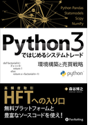【期間限定価格】Python3ではじめるシステムトレード ──環境構築と売買戦略