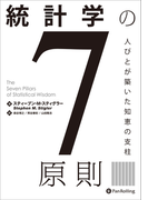 統計学の7原則 ──人びとが築いた知恵の支柱