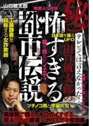 秘・テレビでは言えなかった! 山口敏太郎の怖すぎる都市伝説