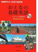 おとなの基礎英語 NHKテレビ DVD BOOK Season5 オーストラリア