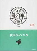 ザ・歌伴 特選 歌謡ポップス編 昭和43〜60年 (ピアノ伴奏シリーズ)