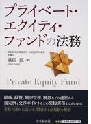 プライベート・エクイティ・ファンドの法務