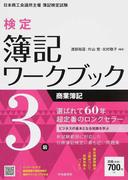検定簿記ワークブック3級商業簿記 日本商工会議所主催簿記検定試験 検定版第3版