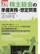 株主総会の準備実務・想定問答 平成29年