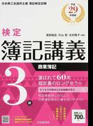 検定簿記講義3級商業簿記 日本商工会議所主催簿記検定試験 平成29年度版