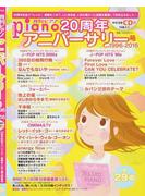 月刊ピアノ20周年アニバーサリー号 1996−2016