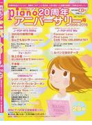 月刊ピアノ20周年アニバーサリー号 1996−2016 (ヤマハムックシリーズ)(ヤマハムックシリーズ)