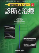 眼科診療マイスター 2 診断と治療