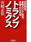 トランプノミクス 日本再生、米国・ロシア復活、中国・EU沈没