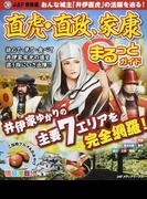 直虎・直政、家康まるっとガイド (JAF情報版)