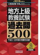 地方上級・教養試験過去問500 平成5〜28年度の問題を収録! 2018年度版