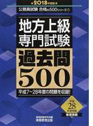 地方上級・専門試験過去問500 平成7〜28年度の問題を収録! 2018年度版