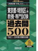 東京都・特別区〈Ⅰ類〉教養・専門試験過去問500 平成21〜28年度の問題を収録! 2018年度版