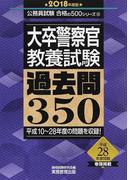 大卒警察官教養試験過去問350 平成10〜28年度の問題を収録! 2018年度版