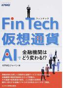 FinTech・仮想通貨・AIで金融機関はどう変わる!?