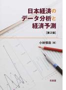 日本経済のデータ分析と経済予測 第2版