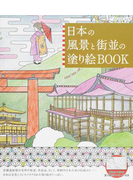 日本の風景と街並の塗り絵BOOK 日本の名所・名物を巡る塗り絵の旅に出かけましょう。