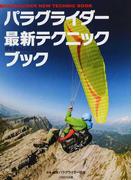 パラグライダー最新テクニックブック JPA Official Method 基本から応用まで「教本」の決定版