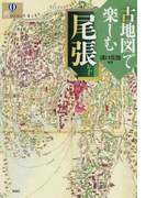 古地図で楽しむ尾張 (爽BOOKS)