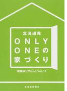 北海道発ONLY ONEの家づくり 新築&リフォーム Vol.12