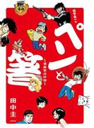 田中圭一の「ペンと箸」(ビッグコミックススペシャル)