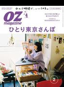 【期間限定価格】OZmagazine 2017年2月号 No.538