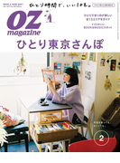 OZmagazine 2017年2月号 No.538(OZmagazine)
