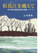 松花江を越えて 少年の見た満洲引き揚げの記録〈1945〜46〉