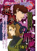 【全1-4セット】悪夢への扉(ご近所の悪いうわさシリーズ)
