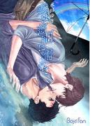 【全1-2セット】恋は慈雨に濡れて(ボーイズファン)