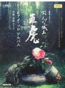 NHK大河ドラマ「おんな城主直虎」ピアノ・ソロアルバム ピアノ・ソロ 作曲者公認オリジナル編曲版