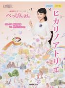 ヒカリノアトリエ NHK連続テレビ小説「べっぴんさん」 ボーカル&ピアノ ピアノ・ソロ