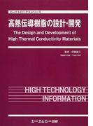 高熱伝導樹脂の設計・開発 (エレクトロニクスシリーズ)(エレクトロニクスシリーズ)