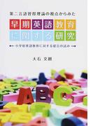 第二言語習得理論の視点からみた早期英語教育に関する研究 小学校英語教育に対する提言の試み